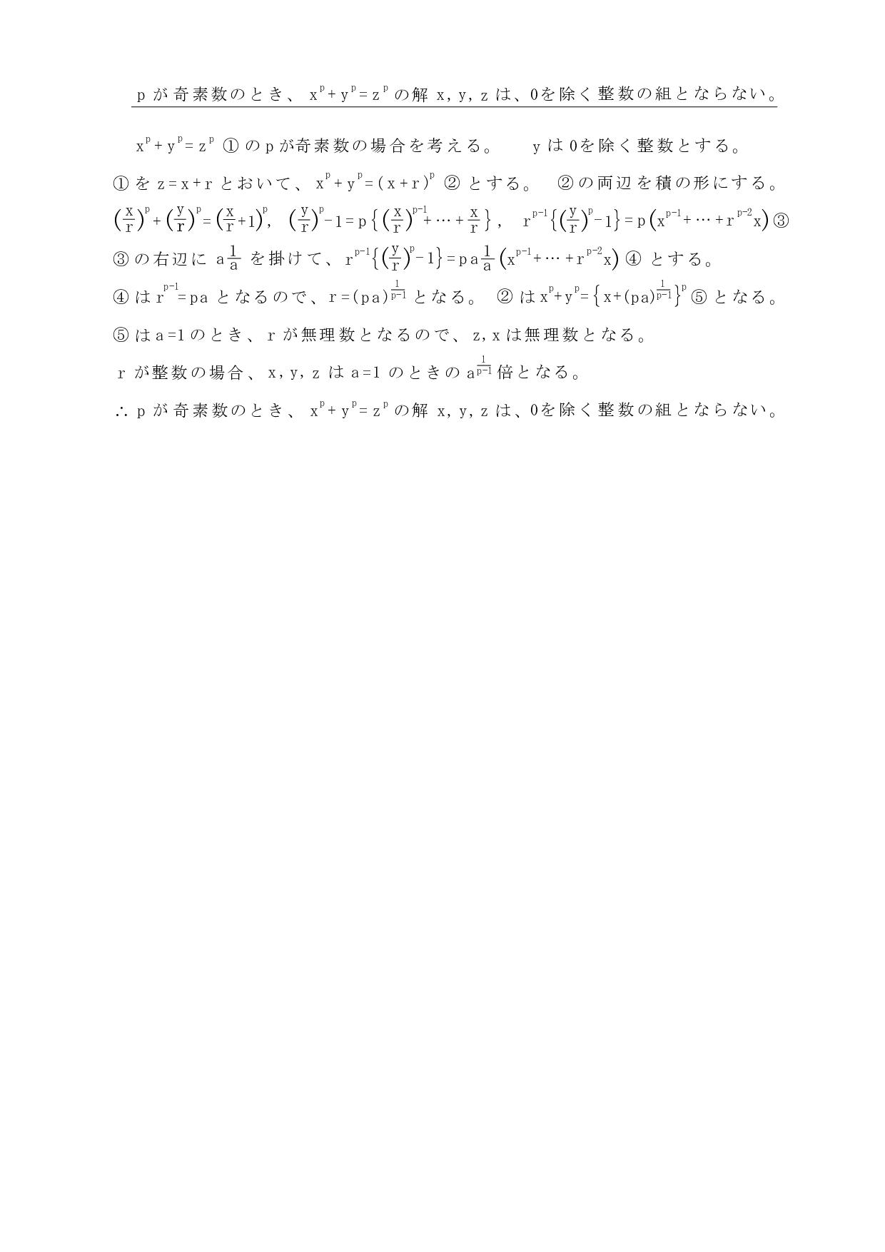 の 定理 答え 最終 フェルマー