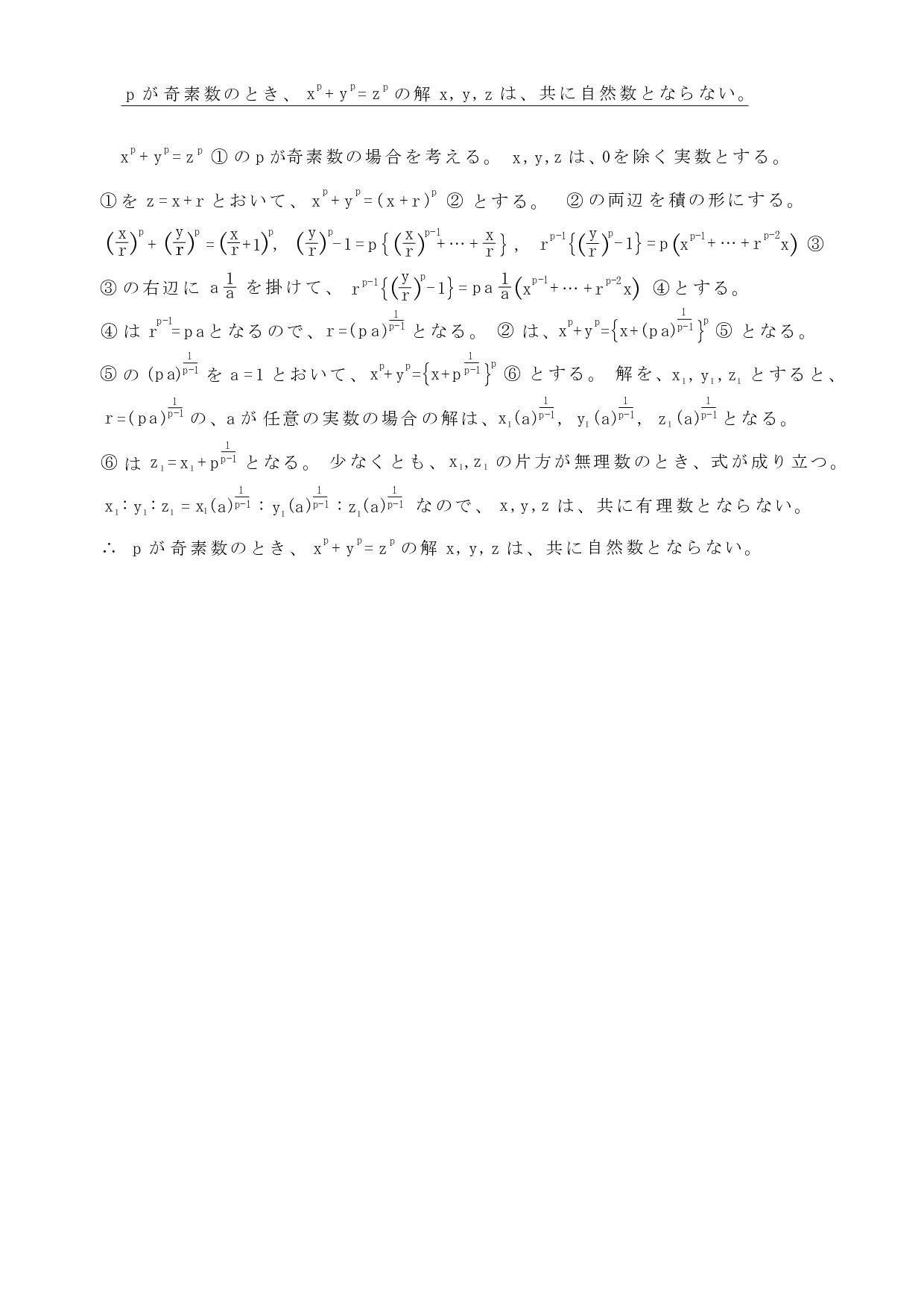 定理 答え の 最終 フェルマー